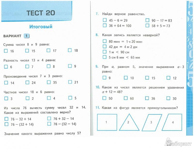 Тесты к математике моро 2 класс