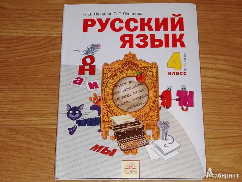Решебник русский язык третий класс вторая часть