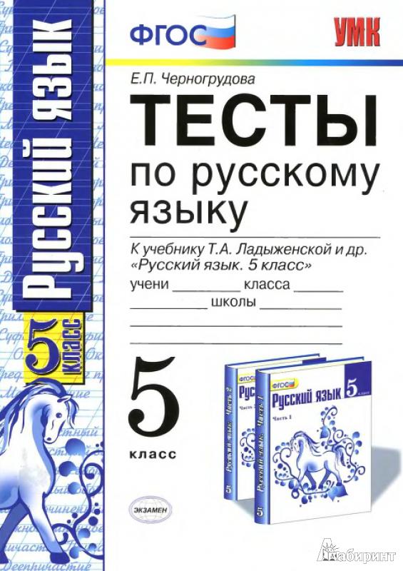 5 фгос гдз тесты русский язык класс