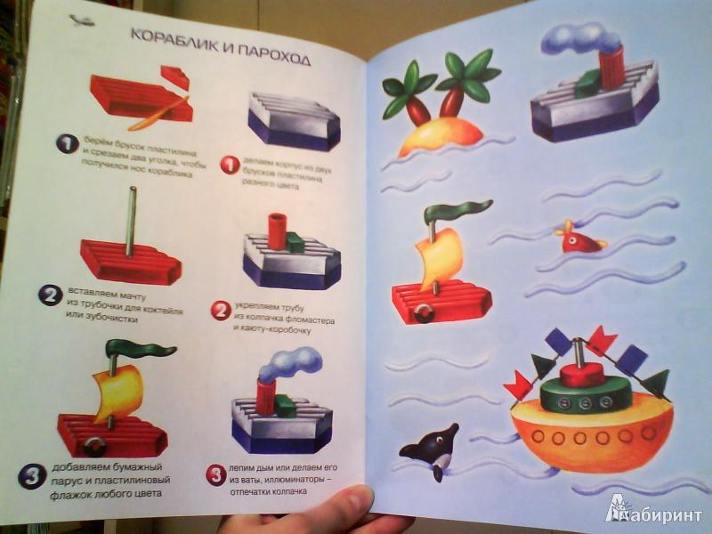Книги Лепим Из Пластилина