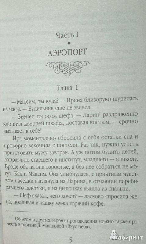 Иллюстрация 1 из 3 для Женщина из прошлого - Диана Машкова | Лабиринт - книги. Источник: Леонид Сергеев