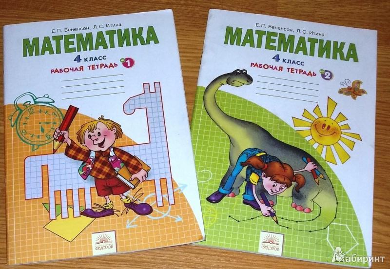 Иллюстрация 1 из 11 для Математика. Тетрадь для 4 класса. В 2-х частях. ФГОС - Бененсон, Итина | Лабиринт - книги. Источник: Pam