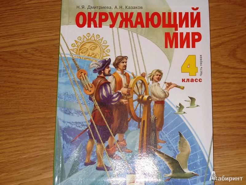 Иллюстрация 1 из 40 для Окружающий мир. 4 класс. Учебник. В 2-х частях. Часть 1. ФГОС - Дмитриева, Казаков | Лабиринт - книги. Источник: Pam