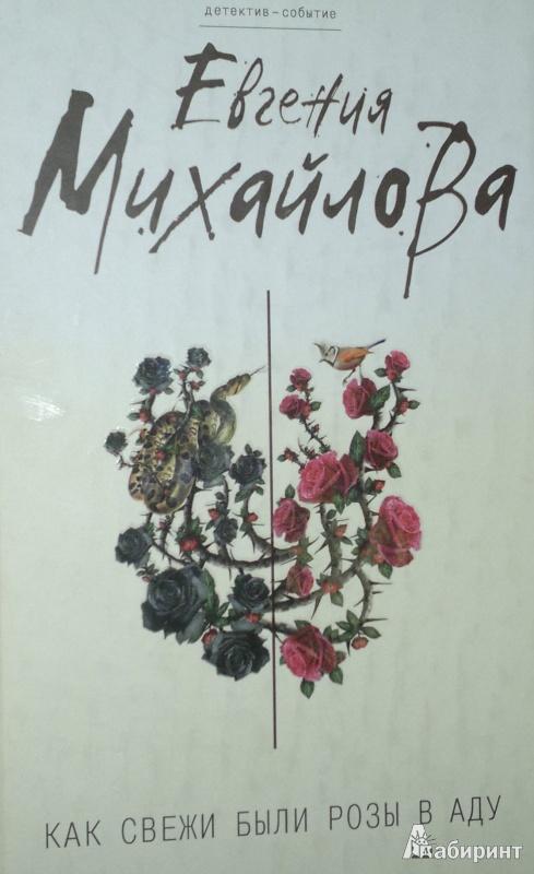 Иллюстрация 1 из 17 для Как свежи были розы в аду - Евгения Михайлова | Лабиринт - книги. Источник: Леонид Сергеев