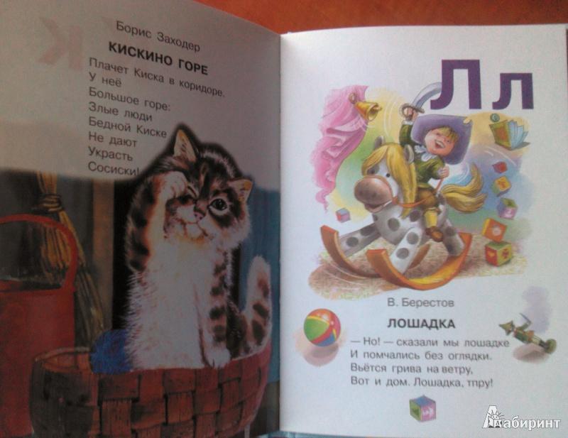 Иллюстрация 1 из 10 для Азбука. Большие буквы. Большие картинки | Лабиринт - книги. Источник: Kovalenko  Anna