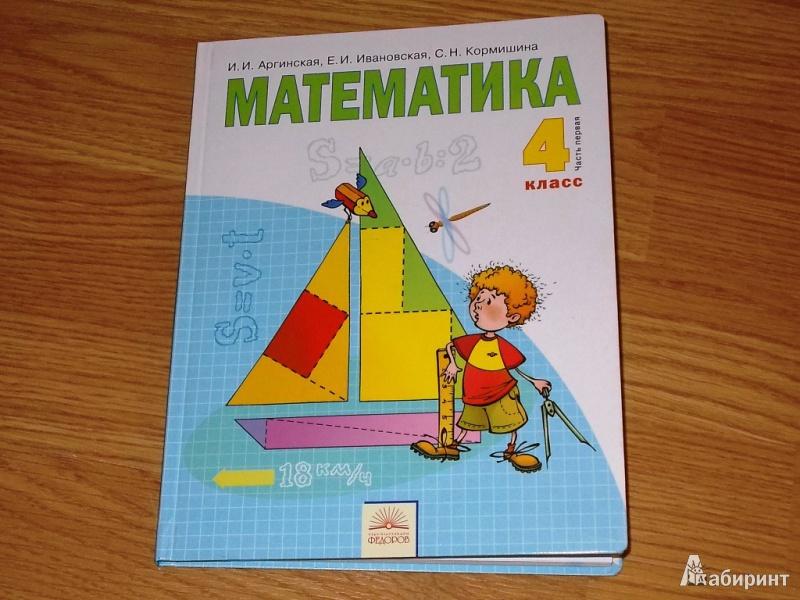 учебники по математике 4 класса