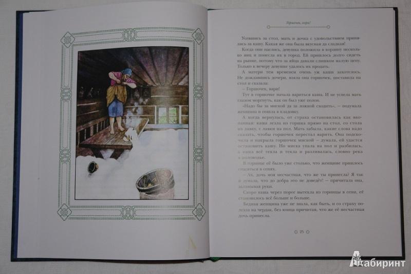 Иллюстрация 18 из 57 для Златовласка - Яромир Карел | Лабиринт - книги. Источник: pany_beata*