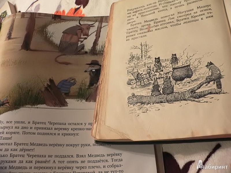 Иллюстрация 60 из 78 для Сказки дядюшки Римуса. Братец Лис и Братец Кролик - Джоэль Харрис | Лабиринт - книги. Источник: In_Ferrum