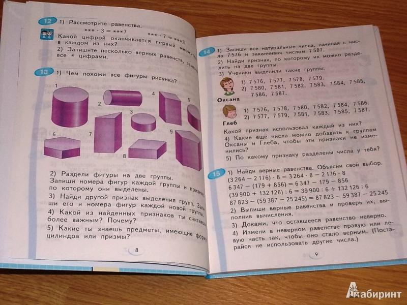 Математика аргинская 4 класс решебник скачать