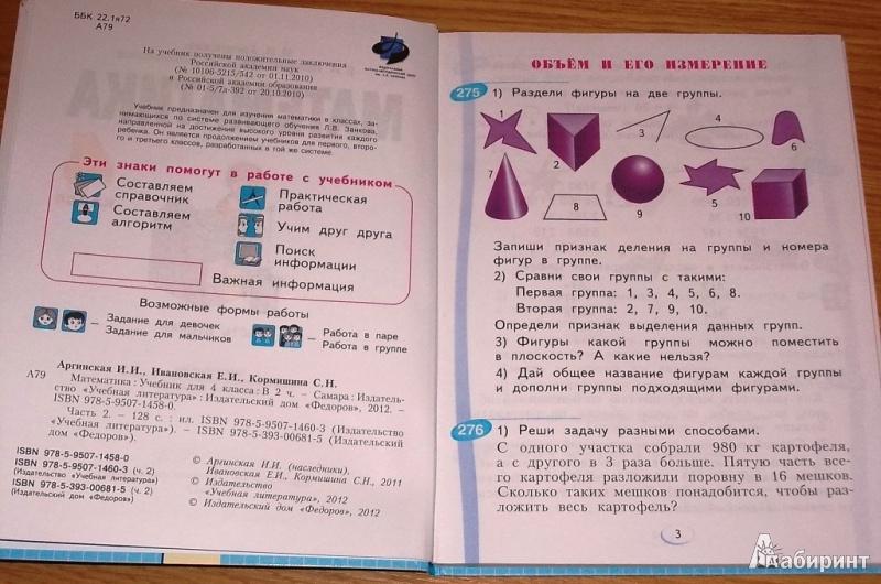 Аргинская ивановская математика 4 класс решебник