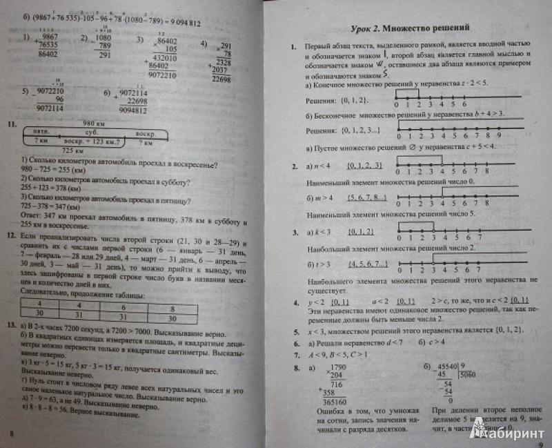 spishi.ru по математике 3 класс