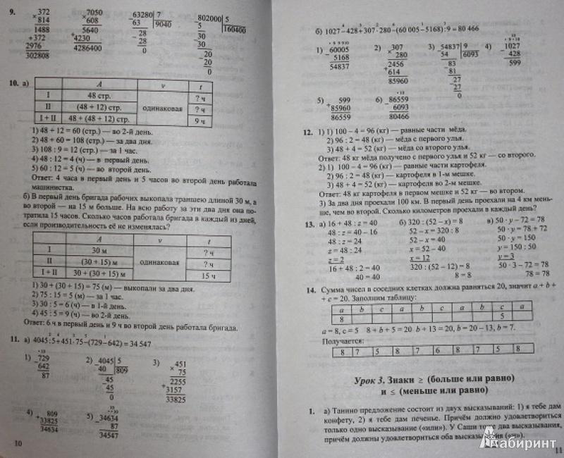 Решебник по Математике 4-ый Класс Л Г Петерсон