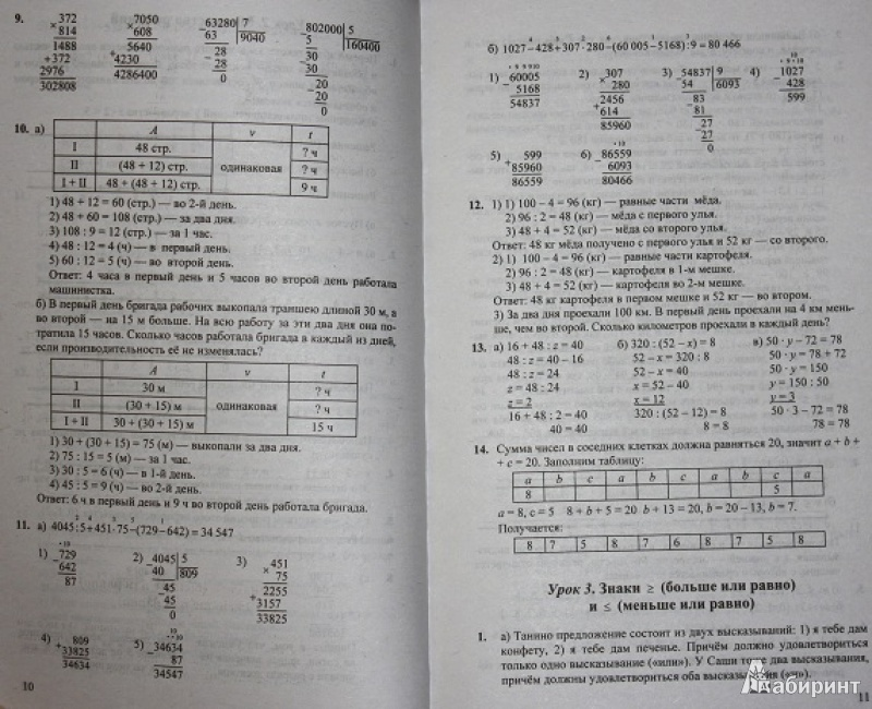 Домашняя работа математике 4б класса