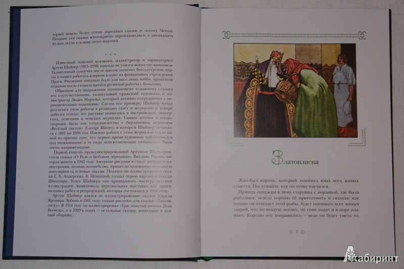 Иллюстрация 10 из 57 для Златовласка - Яромир Карел | Лабиринт - книги. Источник: pany_beata*