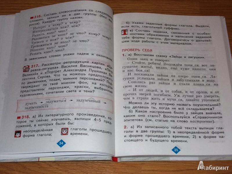 Решебник 4 яковлева нечаева язык русский учебник класс