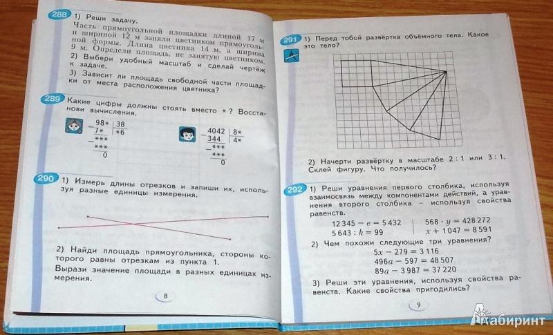 Математика 4 классов иванова кормишина