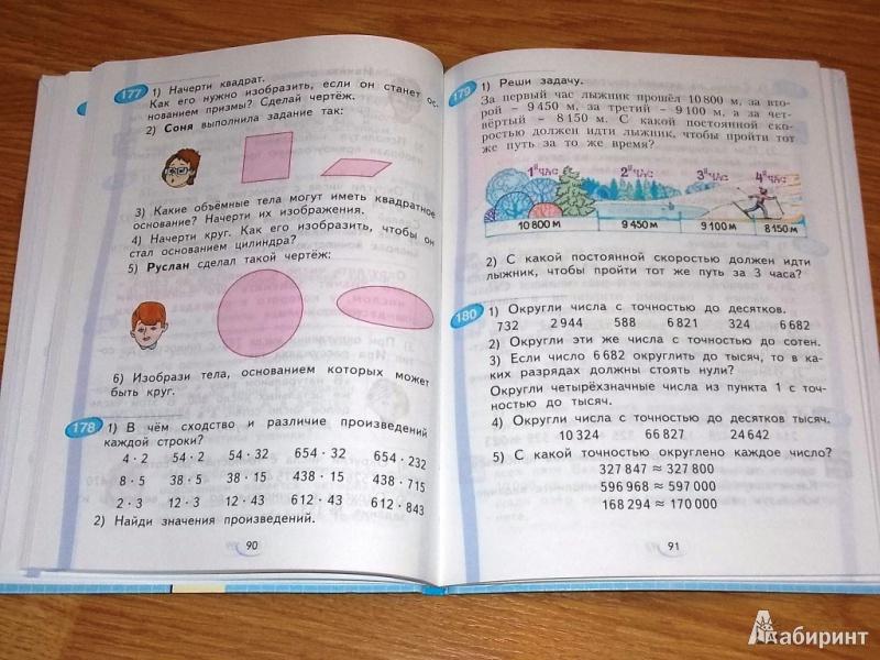 гдз учебник по математике 4 класс аргинская ивановская кормишина