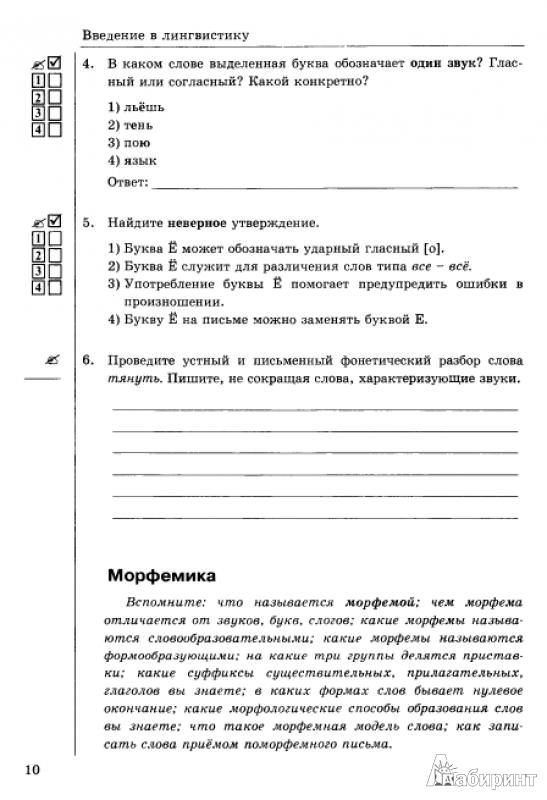 Ключи для тестов по русскому языку 5 класс в в львова