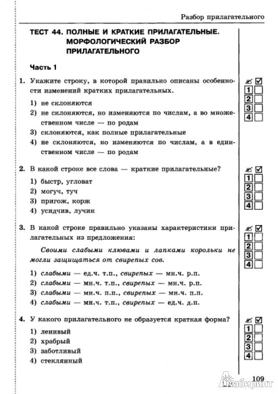 Ответы на тесты по русскому языку 5 класс черногрудова
