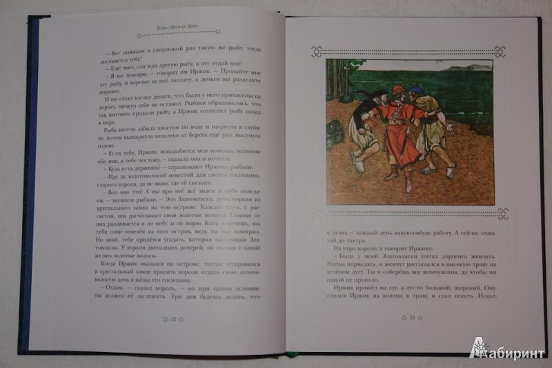 Иллюстрация 12 из 57 для Златовласка - Яромир Карел | Лабиринт - книги. Источник: pany_beata*