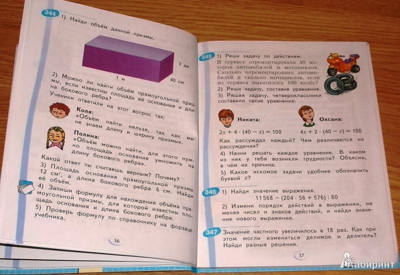 Математика аргинская 2 класс решебник