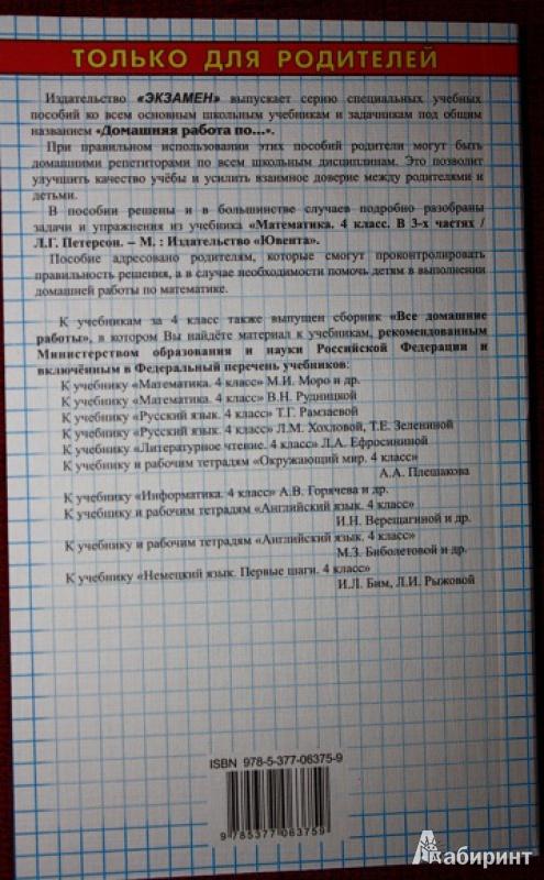 Решебник домашних работ по математике 4 класс
