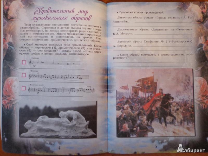 Решебник по музыке творческая тетрадь 6 класс сергеева