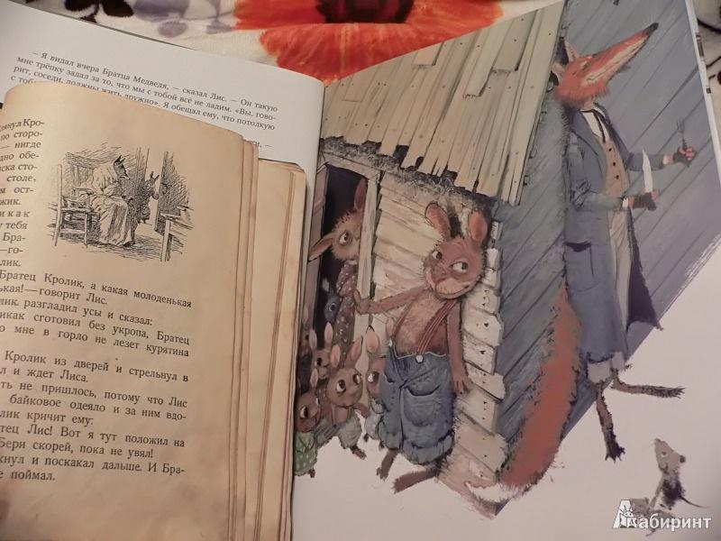 Иллюстрация 52 из 78 для Сказки дядюшки Римуса. Братец Лис и Братец Кролик - Джоэль Харрис | Лабиринт - книги. Источник: In_Ferrum