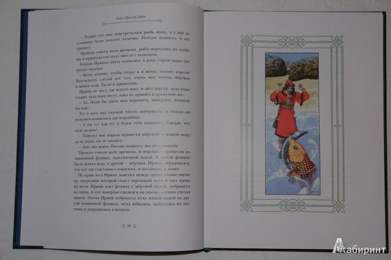 Иллюстрация 14 из 57 для Златовласка - Яромир Карел | Лабиринт - книги. Источник: pany_beata*
