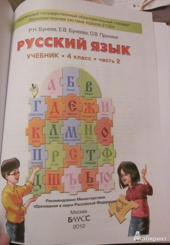 Учебник Русского Языка 6 Класс Бунеев Решебник