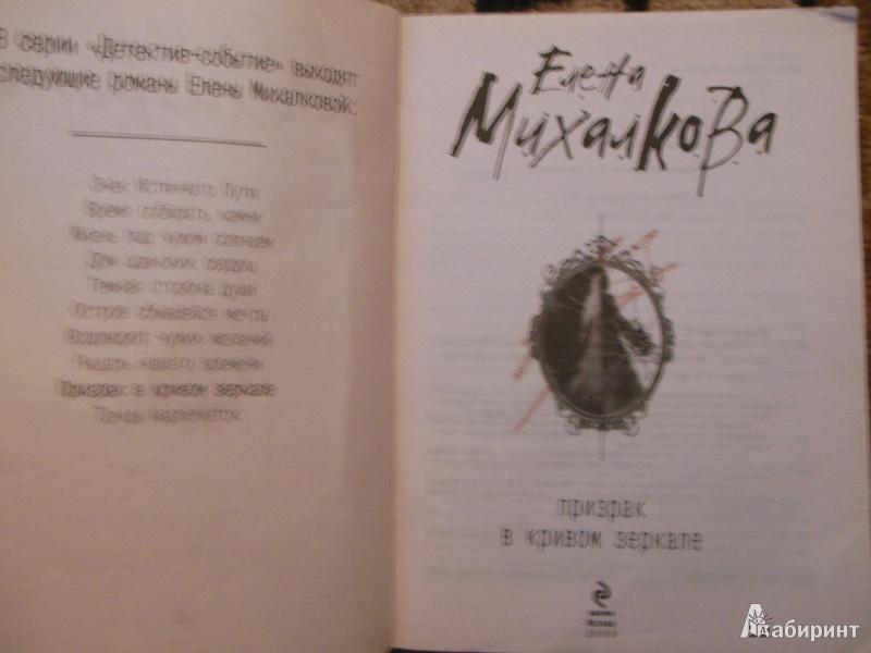 Иллюстрация 1 из 2 для Призрак в кривом зеркале - Елена Михалкова | Лабиринт - книги. Источник: Кузнецова_  Татьяна