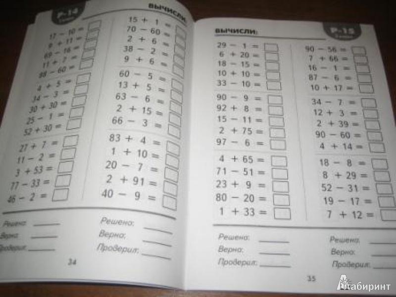 Иллюстрация 1 из 4 для Математические разминки. 2 класс. Тренировочная тетрадь - Владимир Погодин   Лабиринт - книги. Источник: Марита