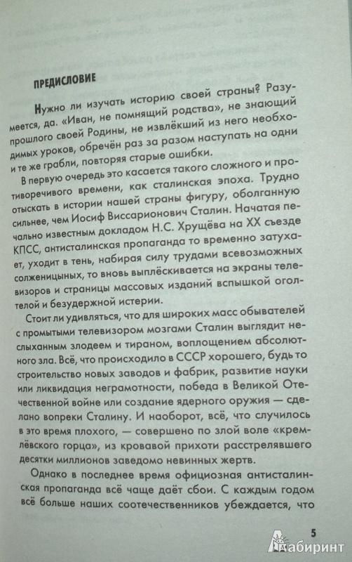 Иллюстрация 1 из 4 для Самые подлые мифы о Сталине. Клеветникам Вождя - Игорь Пыхалов | Лабиринт - книги. Источник: Леонид Сергеев