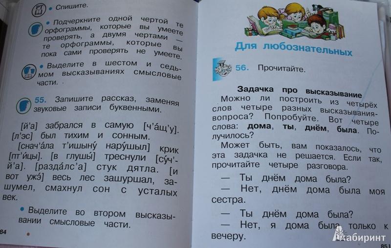 гдз по русскому 2 класс 2 часть репкин некрасова восторгова