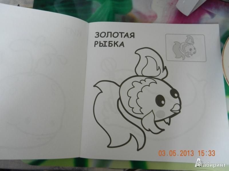 Иллюстрация 1 из 6 для Первые раскраски малыша. В океане | Лабиринт - книги. Источник: anmult