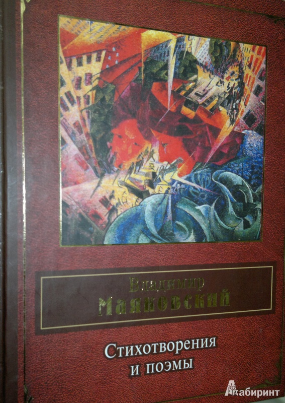 Иллюстрация 1 из 5 для Стихотворения и поэмы - Владимир Маяковский | Лабиринт - книги. Источник: Леонид Сергеев