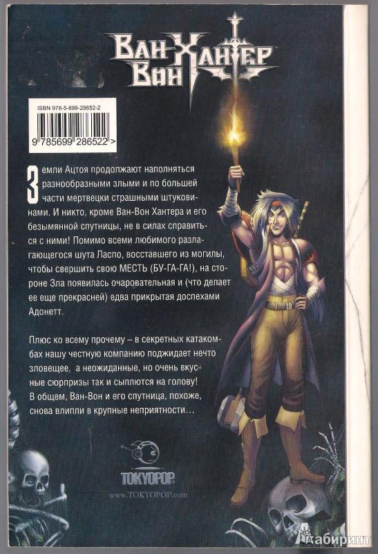 Иллюстрация 1 из 10 для Ван-Вон Хантер. Книга 2. Легион зла - Шварк, Каульферш | Лабиринт - книги. Источник: BlackSad