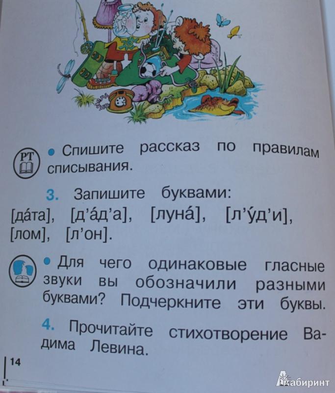 репкин 1 класс язык решебник восторгова русский