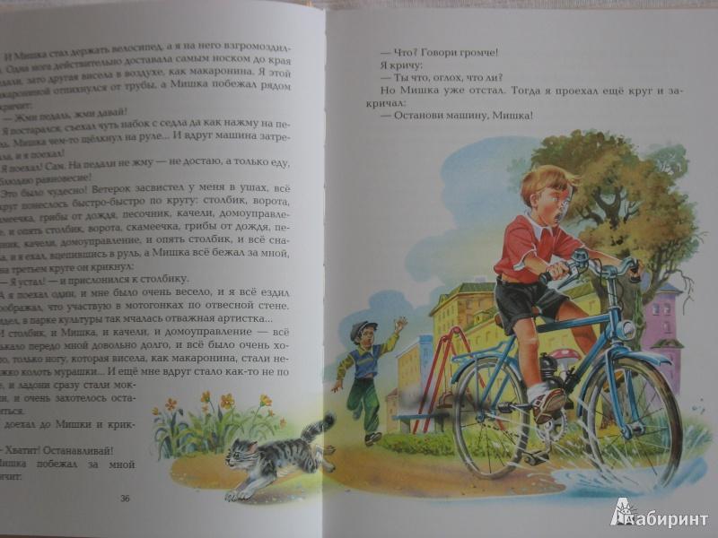 Иллюстрация 1 из 56 для Денискины рассказы - Виктор Драгунский | Лабиринт - книги. Источник: Tatyana_G