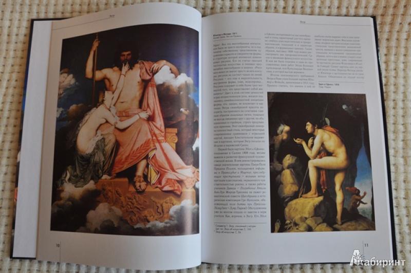 Иллюстрация 1 из 21 для Энгр - Вера Раздольская | Лабиринт - книги. Источник: Olenika