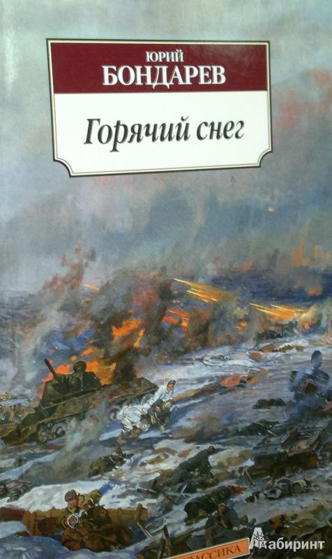 Иллюстрация 1 из 26 для Горячий снег - Юрий Бондарев   Лабиринт - книги. Источник: Леонид Сергеев