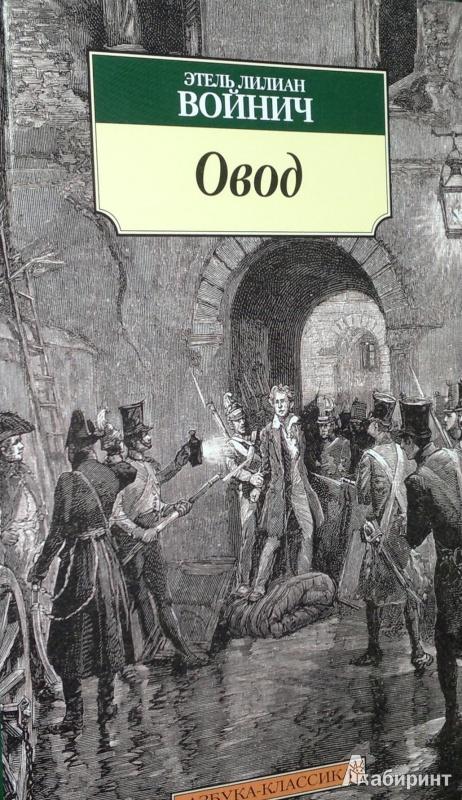 Иллюстрация 1 из 11 для Овод - Этель Войнич | Лабиринт - книги. Источник: Леонид Сергеев