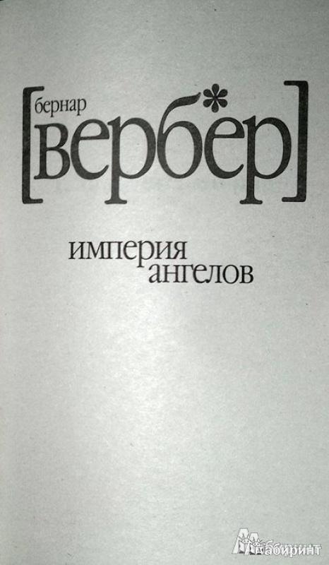 БЕРНАР ВЕРБЕР ИМПЕРИЯ АНГЕЛОВ СКАЧАТЬ БЕСПЛАТНО