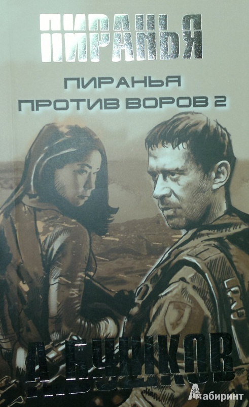 Иллюстрация 1 из 5 для Пиранья против воров-2 - Александр Бушков | Лабиринт - книги. Источник: Леонид Сергеев