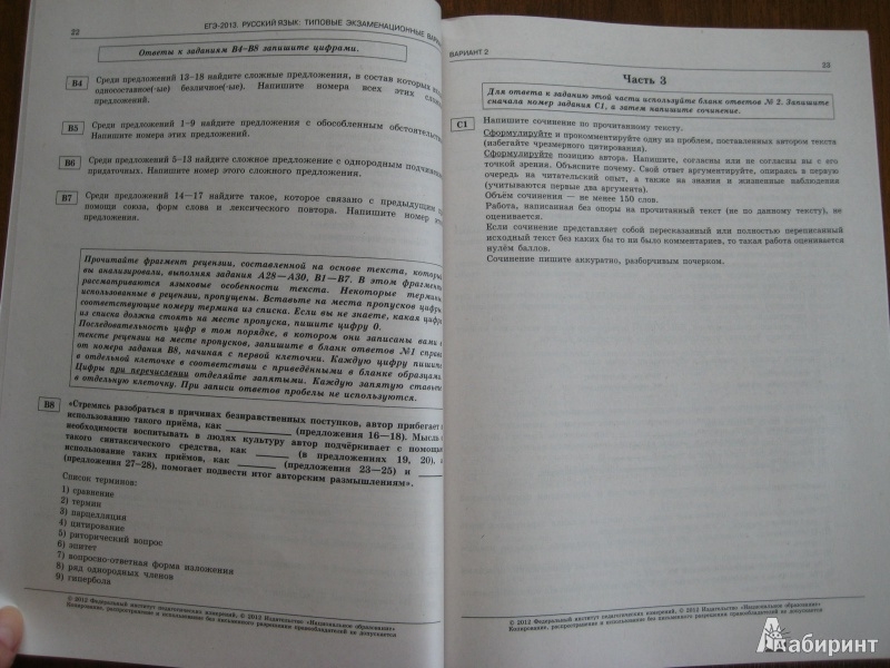 Гдз на 50 типовых заданий по русскому языку