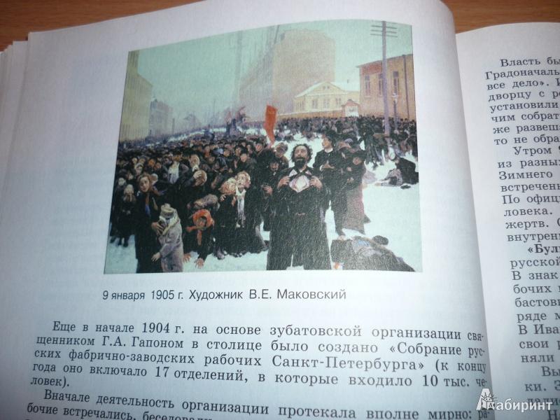 ИСТОРИИ РОССИИ 9 КЛАСС ГОРИНОВ ШЕСТАКОВ ВЯЗЕМСКИЙ СКАЧАТЬ БЕСПЛАТНО