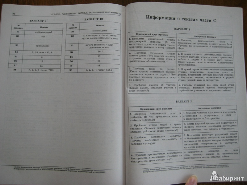 гдз 9 класс русский язык тестовые задания цыбулько 2018