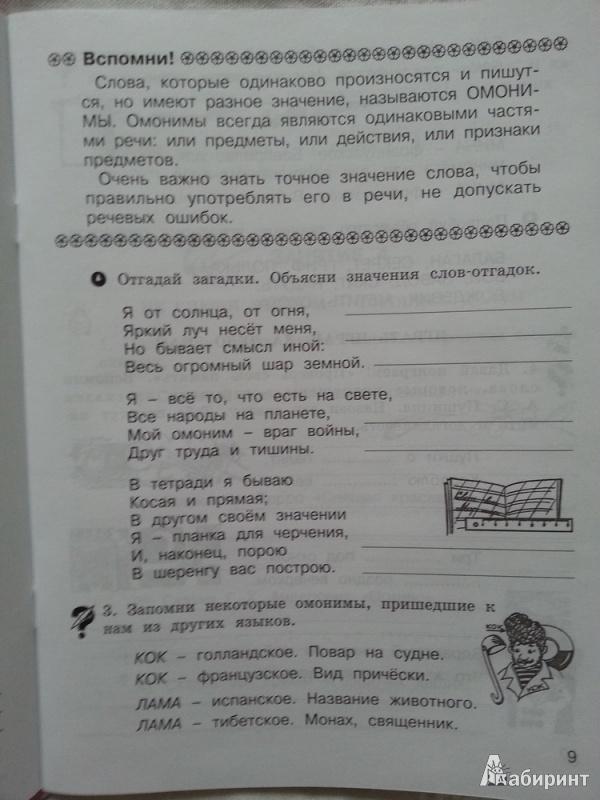 Гдз Речь Соколова