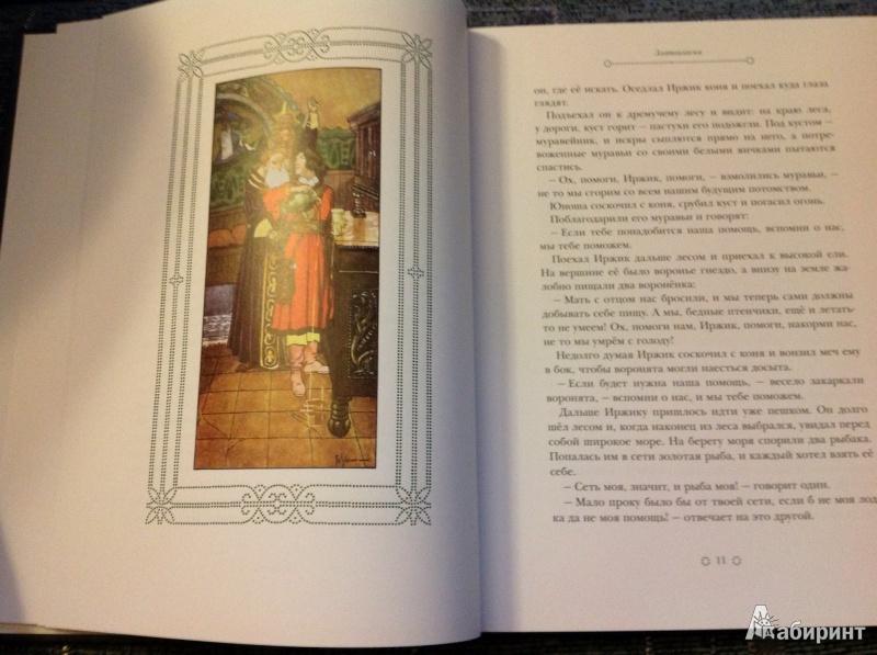 Иллюстрация 24 из 57 для Златовласка - Яромир Карел | Лабиринт - книги. Источник: ELOIZA