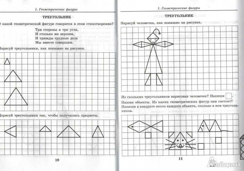 Математика для детей 3-4 лет колесникова рабочая тетрадь
